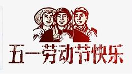 2021年青天仪表五一劳动节放假安排通知