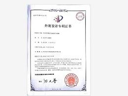 内变径管道式电磁流量传感器外观专利证书