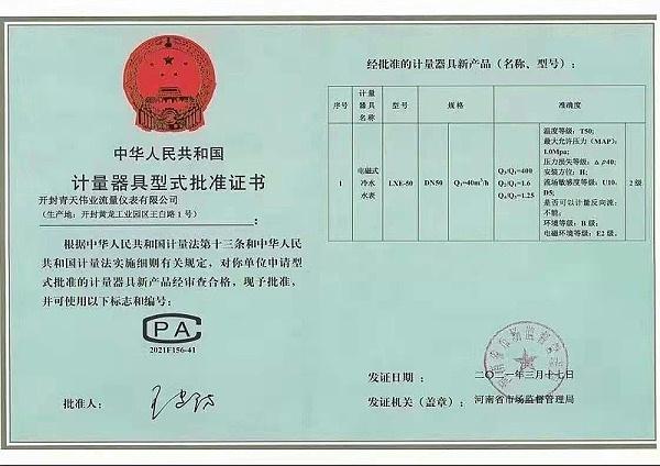 电磁水表型式批准证书