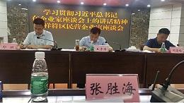 7月29日青天仪表董事长张盛海先生参加区政府座谈会