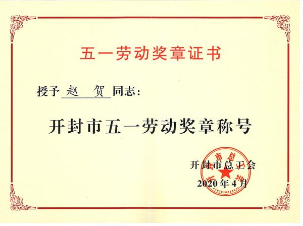 赵贺五一劳动奖章.jpg