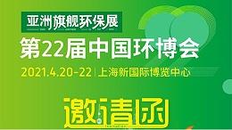 青天伟业4月20日亮相上海环博展