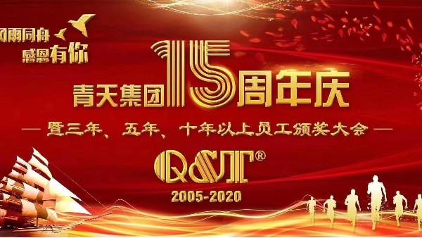 青天仪表15周年庆典