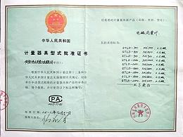 电磁流量计计量器具型式批准证书2