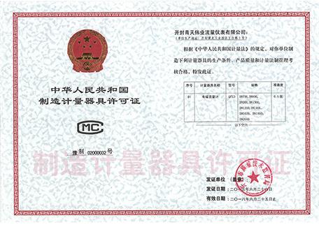 电磁流量计计量器具许可证-大管径