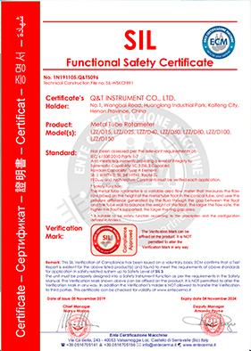 金属管浮子流量计SIL认证