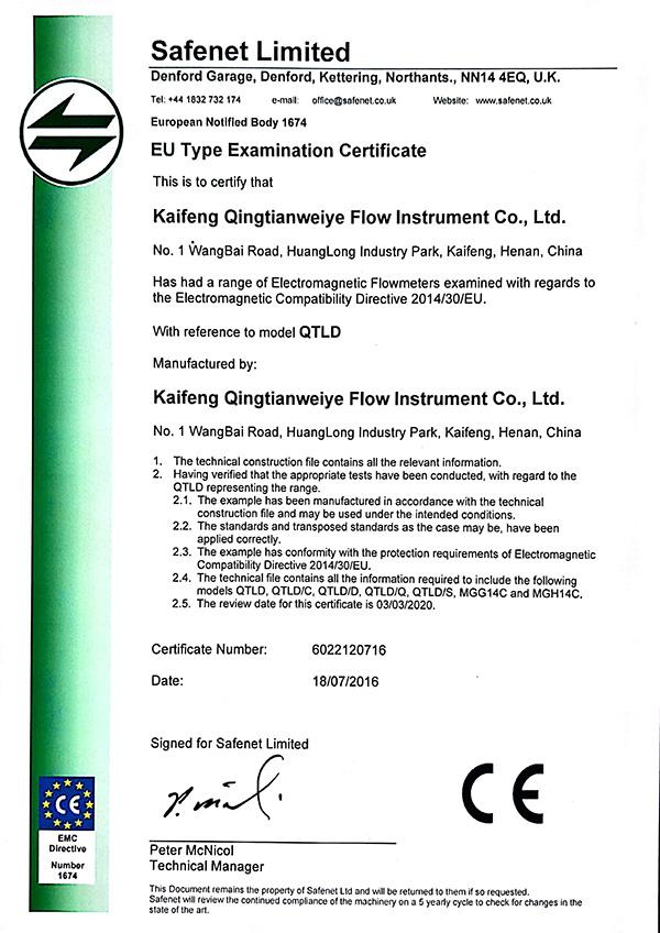 CE-电磁流量计